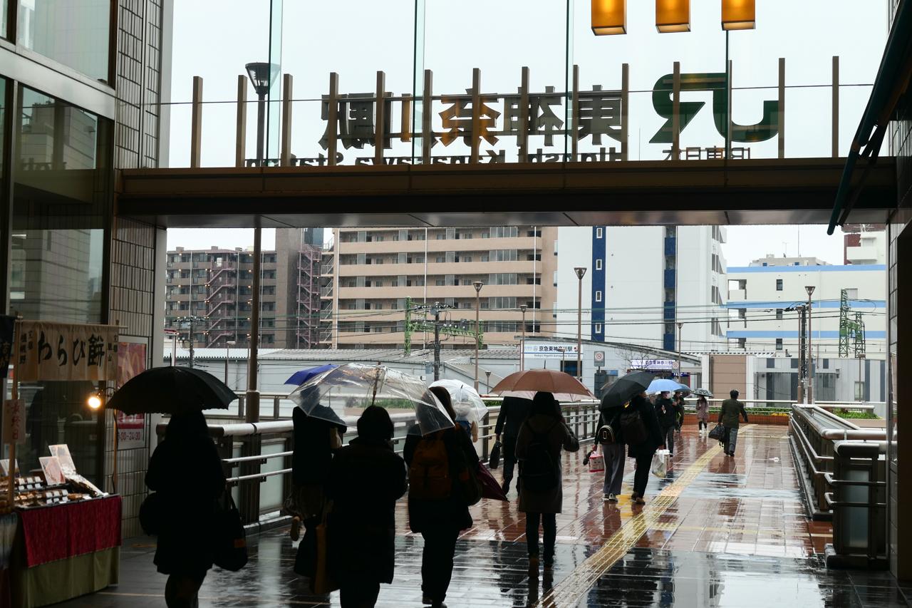 JR東海東神奈川駅