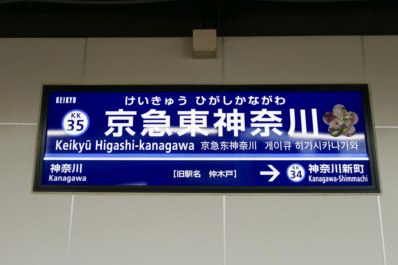 京急東神奈川駅の駅名板