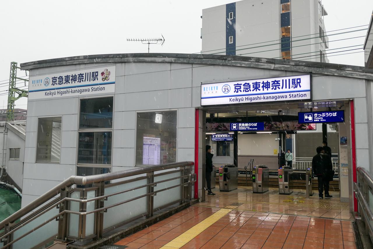 京急東神奈川駅
